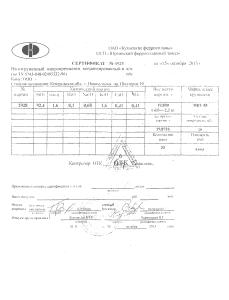 Микрокремнезем: Сертификат качества